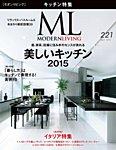 モダンリビング(MODERN LIVING) No.221