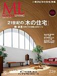 モダンリビング(MODERN LIVING) No.226