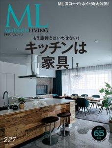 モダンリビング(MODERN LIVING) No.227