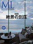 モダンリビング(MODERN LIVING) No.230