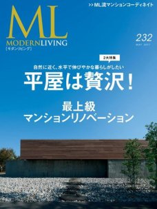 モダンリビング(MODERN LIVING) No.232
