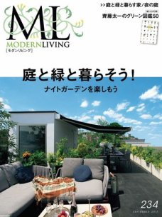 モダンリビング(MODERN LIVING) No.234