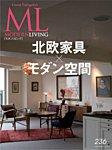モダンリビング(MODERN LIVING) No.236