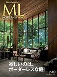 モダンリビング(MODERN LIVING) No.240