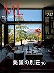 モダンリビング(MODERN LIVING) No.242