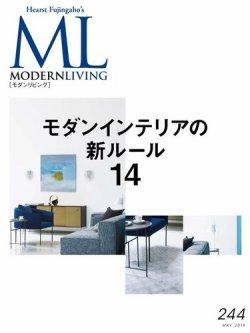 モダンリビング(MODERN LIVING) No.244