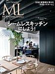 モダンリビング(MODERN LIVING) No.245