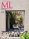 モダンリビング(MODERN LIVING) No.246