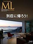 モダンリビング(MODERN LIVING) No.248