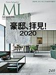モダンリビング(MODERN LIVING) No.249