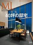 モダンリビング(MODERN LIVING) No.250