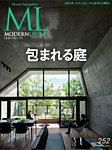 モダンリビング(MODERN LIVING) No.252