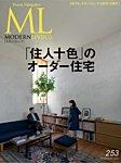 モダンリビング(MODERN LIVING) No.253