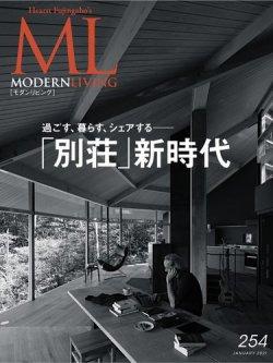 モダンリビング(MODERN LIVING) No.254
