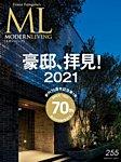 モダンリビング(MODERN LIVING) No.255