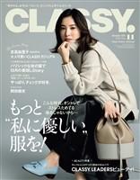 CLASSY. (クラッシィ) 2020年 11月号