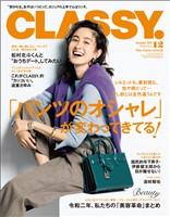 CLASSY. (クラッシィ) 2020年 12月号