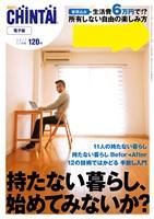 CHINTAI電子版 2017年1月19日号
