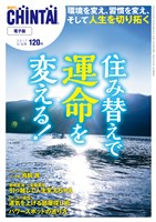 CHINTAI電子版 2017年3月16日号