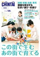 CHINTAI電子版 2017年4月20日号