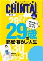 CHINTAI電子版 2017年10月号