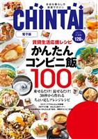 CHINTAI電子版 2017年11月号