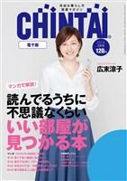 CHINTAI電子版 2018年3月号