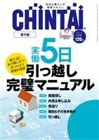 CHINTAI電子版 2018年4月号