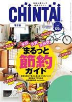 CHINTAI電子版 2018年5月号