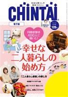 CHINTAI電子版 2018年6月号