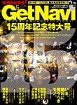 GetNavi(ゲットナビ) 2014年5月号