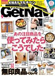 GetNavi(ゲットナビ) 2017年9月号