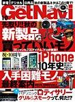 GetNavi(ゲットナビ) 2017年10月号
