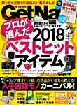 GetNavi(ゲットナビ) 2018年12月号