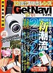 GetNavi(ゲットナビ) 2020年1月号