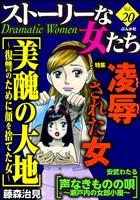ストーリーな女たち 凌辱された女 Vol.20