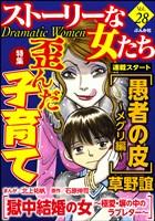 ストーリーな女たち 歪んだ子育て Vol.28