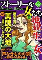 ストーリーな女たち 地獄を生きる女たち Vol.29