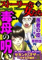 ストーリーな女たち 毒母の呪い Vol.30