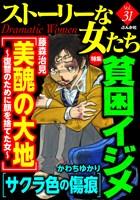 ストーリーな女たち 貧困イジメ Vol.31