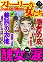 ストーリーな女たち 醜女の涙 Vol.32