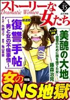 ストーリーな女たち 女のSNS地獄 Vol.35