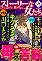 ストーリーな女たち 母の苦悩 Vol.36