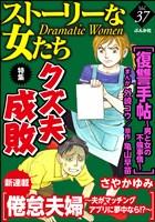 ストーリーな女たち クズ夫成敗 Vol.37