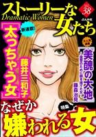 ストーリーな女たち なぜか嫌われる女 Vol.38