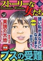 ストーリーな女たち ブスの受難 Vol.39