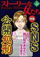 ストーリーな女たち SNS公開処刑 Vol.40