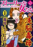 ストーリーな女たち 洗脳毒母 Vol.42