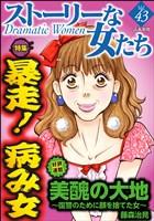 ストーリーな女たち 暴走! 病み女 Vol.43