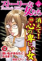 ストーリーな女たち 消えて!心の卑しい女 Vol.44